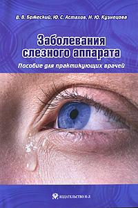 Заболевания слезного аппарата. В. В. Бржеский, Ю. С. Астахов, Н. Ю. Кузнецова