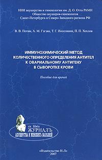 Иммунохимический метод количественного определения антител к тестикулярному антигену в сыворотке крови ( 978-5-94869-033-9 )