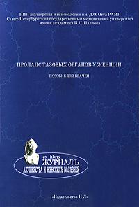 Пролапс тазовых органов у женщин ( 8-94869-026-1 )