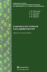 Комплексное лечение рака шейки матки. Методические рекомендации ( 978-5-94869-052-0 )