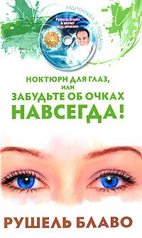 Ноктюрн для глаз, или забудьте об очках навсегда! (+ CD-ROM). Рушель Блаво