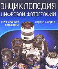 Энциклопедия цифровой фотографии. Артур Газаров