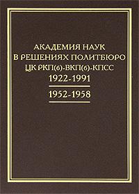 Академия наук в решениях Политбюро ЦК РКП(б) - ВКП(б) - КПСС. 1922-1991. 1952-1958