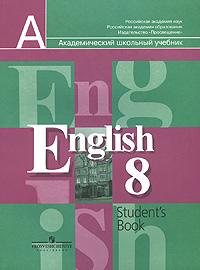 English 8: Students Book / Английский язык. 8 класс