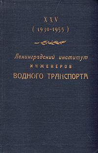 Ленинградский институт инженеров водного транспорта (1930-1955)