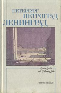 Петербург - Петроград - Ленинград в произведениях русских и советских писателей