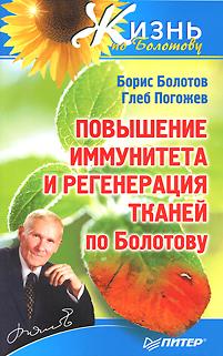 Повышение иммунитета и регенерация тканей по Болотову. Борис Болотов, Глеб Погожев