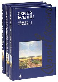 Сергей Есенин. Собрание сочинений в 3 томах (комплект). Сергей Есенин