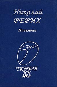 Николай Рерих. Письмена