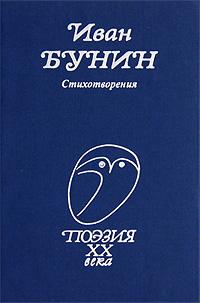 Иван Бунин. Стихотворения