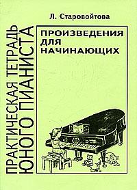 Практическая тетрадь юного пианиста. Произведения для начинающих