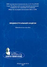 Предменструальный синдром ( 978-5-94869-045-2 )