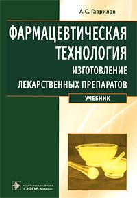 Фармацевтическая технология. Изготовление лекарственных препаратов. А. С. Гаврилов