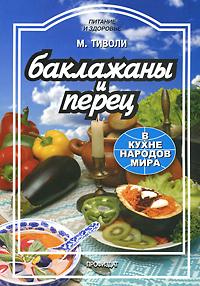 Баклажаны и перец в кухне народов мира ( 978-5-255-01525-2 )