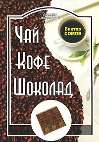 Чай. Кофе. Шоколад