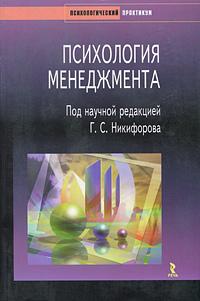 Психология менеджмента. Г. С. Никифорова
