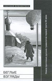 Беглые взгляды. Новое прочтение русских травелогов первой трети ХХ века ( 978-5-86793-800-0 )