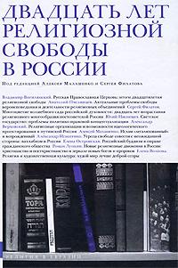 Двадцать лет религиозной свободы в России. Алексея Малашенко и Сергея Филатова