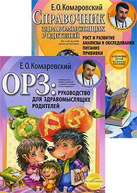 Лучший подарок родителям. Советы доктора Комаровского в период гриппа и ОРЗ (комплект из 2 книг)