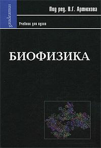 Биофизика ( 978-5-8291-1081-9, 978-5-88687-203-3 )