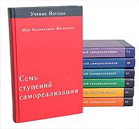 Семь ступеней самореализации. Учение Йогоды. Комплект из 7 книг. Шри Парамаханса Йогананда