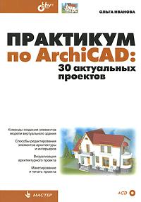Как выглядит Практикум по ARCHICAD. 30 актуальных проектов (+ CD)
