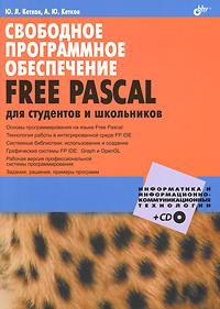 Свободное программное обеспечение. FREE PASCAL для студентов и школьников (+ CD). Ю. Л. Кетков, А. Ю. Кетков