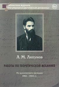 Работы по теоретической механике. Из рукописного наследия 1882-1894 гг.