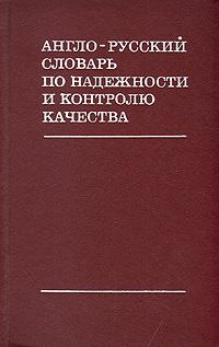 Англо-русский словарь по надежности и контролю качества