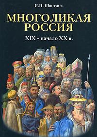 Многоликая Россия. XIX - начало XX в.