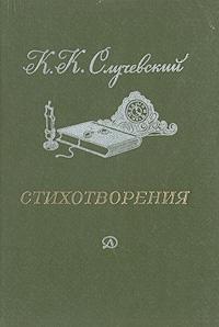 К. К. Случевский. Стихотворения