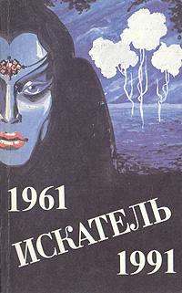 Искатель. 1961-1991. Выпуск 4