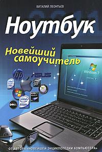 Ноутбук. Новейший самоучитель. Виталий Леонтьев