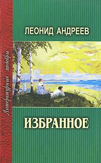 Леонид Андреев. Избранное
