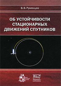 Об устойчивости стационарных движений спутников ( 978-5-93972-845-4 )