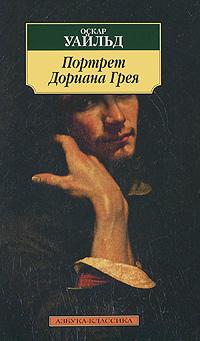 Портрет Дориана Грея12296407Оскар Уайльд - великий английский писатель, снискавший славу блестящего стилиста, неподражаемого острослова, одной из самых ярких и неординарных личностей своего времени, человека, чье имя стараниями врагов и жадной до пересудов черни стало символом порочности. Его знаменитый роман Портрет Дориана Грея - самая успешная и самая скандальная из всех созданных Уайльдом книг - неподвластен времени и по праву считается шедевром английской литературы. Драматичная, парадоксальная, завораживающе-интригующая история Дориана Грея, ставшего жертвой собственного желания вечной жизни, несмотря на прошедшие с момента опубликования романа сто двадцать лет, до сих пор остается магнетически притягательной как для читателей, так и для режиссеров.
