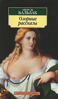 Книга Озорные рассказы