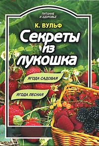 Секреты из лукошка. Ягода садовая, ягода лесная