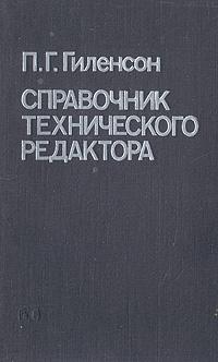 Справочник технического редактора