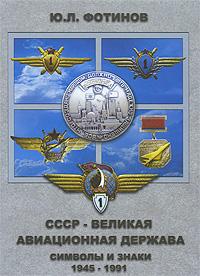 СССР - великая авиационная держава. Символы и знаки 1945-1991