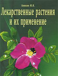 Лекарственные растения и их применение