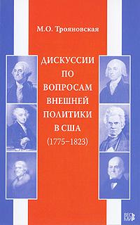 Дискуссии по вопросам внешней политики в США (1775-1823) ( 978-5-7777-0495-5 978-5-7777-0456-5 )
