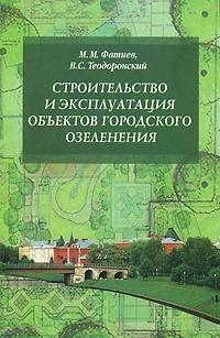Строительство и эксплуатация объектов городского озеленения ( 978-5-91134-468-9 )