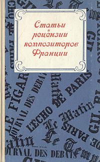 Статьи и рецензии композиторов Франции. Конец XIX - начало XX в.