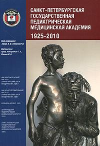 Санкт-Петербургская государственная педиатрическая медицинская академия. 1925-2010