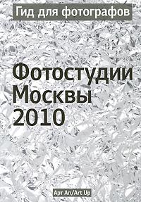 Гид для фотографов. Фотостудии Москвы 2010 ( 978-5-9902288-1-8 )