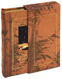 Китайские мудрости на Пути чая (подарочное издание). Б. Виногродский