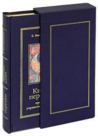 Книга перемен. Правила управления судьбой (подарочное издание). Б. Виногродский