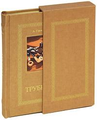 Трубки (подарочное издание). Д. Гаев