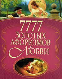 7777 золотых афоризмов о любви